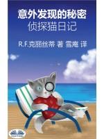 意外发现的秘密-侦探猫日记