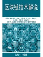 区块链技术讲解-关于区块链钱包、挖矿、比特币、以太坊、莱特币、大零币、门罗币、瑞波币、达世币、加密货币和智能合约的终极初学者指南
