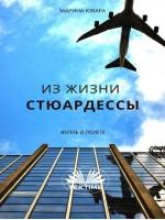 Из жизни стюардессы-Next flight