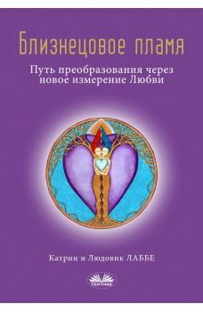 Близнецовое пламя-Путь преобразования через новое измерение любви