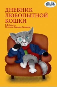 Дневник любопытной кошки