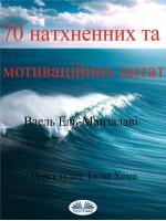 70 Натхненних Та Мотиваційних Цитат
