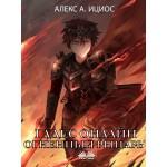Гадес онлайн: огненный рыцарь