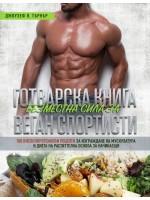 Готварска Книга Безместна Сила За Веган Спортисти-100 Високопротеинови Рецепти За Изграждане На Мускулатура И Диета На Раститтелна Основа За Начинаещи