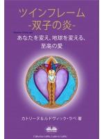 ツインフレーム-双子の炎--あなたを変え、地球を変える 至高の愛