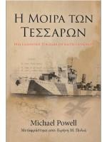 Η Μοίρα Των Τεσσάρων-Μια Ελληνική Τραγωδία Εν Καιρώ Πολέμου