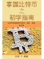 掌握比特币 之 初学指南-比特币和加密货币技术、采矿、投资和交易