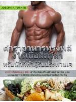 ตำราอาหารทรงพลังไร้เนื้อสัตว์สำหรับนักกีฬาผู้รับประทานเจ-อาหารโปรตีนสูง 100 ตำรับเพื่อเสริมสร้างกล้ามเนื้อ และแผนมื้ออาหารแบบใช้พืชเป็นหลักสำหรับผู้เริ่มต้น