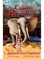 Девушка-слон ганнибала книга первая-Жестяная бан олова суниа