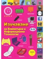 Изучаване На Компютърни И Информационни Технологии-Книга 1