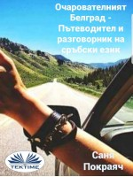 Очарователният Белград-Пътеводител И Разговорник На Сръбски Език