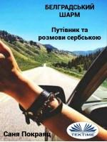 Белградський Шарм-Путівник Та Розмови Сербською