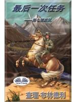 最后一次任务-第七骑兵队