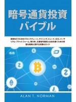 暗号通貨投資のバイブル-ブロックチェーン、マイニング、トレーディング、ICO、イーサリアムプラットフォーム、為替、トップクリプトックに関する究極のガイド