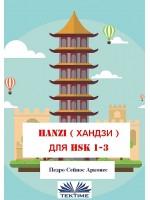 Hanzi для hsk 1-3