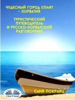Чудесный город сплит - хорватия-Туристический путеводитель и русско-хорватский разговорник