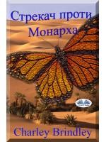 Стрекач Проти Монарха-Книга Друга
