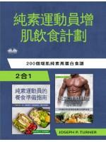 純素運動員無肉飲食增肌計劃-200個增肌素食高蛋白食譜
