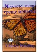Mорското Конче Срещу Монарха-Втора Книга