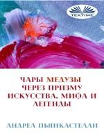 Чары медузы через призму искусства, мифа и легенды