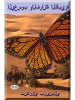 اليعسوب والفراشة الكبيرة-الكتاب الثاني