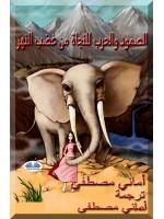 الصمود و الحرب للنجاة من غضب النهر-الفيل المُدرب في جيش هانيبل ينقذ الفتاة من الموت