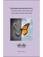 Биполярно Разстройство Тип II - (Отвъд Неприятната Диагноза Може Да Се Живее Щастливо)-Информационна, Книга За Само-Помощ