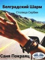 Белградский шарм-Путеводитель и беседы на сербском