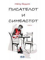 Писателот И Режисерот