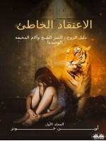 الاعتقاد الخاطئ-دليل الروح ، النمر الشبح ، وأم مخيفة وحيدة!