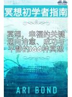 冥想初学者指南-冥想,幸福的关键 - 通向治愈、成功与平静的100种冥想