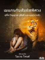 เมแกนกับสัมผัสพิศวง-ผู้ชี้นำวิญญาณ เสือผี และแม่ผู้น่ากลัว