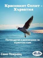 Красивият Сплит – Хърватия-Пътеводител И Разговорник На Хърватски Език