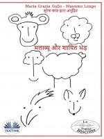 मलाब्यू और शापित भेड़