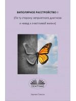 Биполярное расстройство ii (по ту сторону неприятного диагноза и назад к счастливой жизни)-Информативная книга о самопомощи