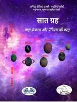 सात ग्रह-वाह्य कंकाल और पैरियस की वस्तु