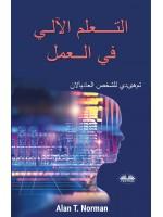 التعلم الآلي في العمل-كتاب تمهيدي للشخص العادي، دليل خطوة بخطوة للمبتدئين (كتاب التعلم الآلي للمبتدئين)