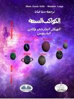 الكواكب السبعة-الهيكل الخارجي و كائن باريوس