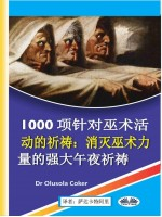 1000项针对巫术活动的祈祷-消灭巫术力量的强大午夜祈祷