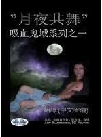 月夜共舞 (吸血鬼域之一)-吸血鬼域系列 - 1