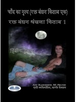 चाँद का नृत्य (रक्त बंधन किताब एक)-रक्त बंधन श्रंखला किताब 1
