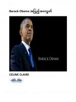 Barack Obama အပြည့်အဝလွှတ်