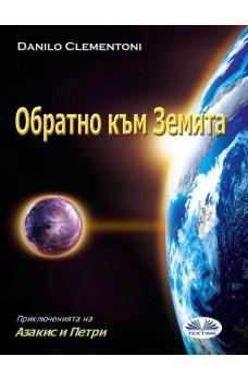 Обратно Към Земята-Приключенията На Азакис И Петри