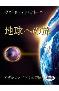 地球への旅-アザキスとペトリの冒険