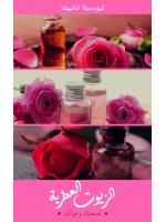 الزيوت العطرية: لصحتك وجمالك-الجزء الثاني