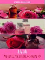 精油帮你美容驻颜永葆青春-(第二卷)