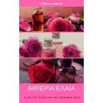 Αιθέρια Έλαια για την Υγεία και την Ομορφιά σας-Μέρος 2