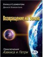 Возвращение на землю-Приключения азакиса и петри