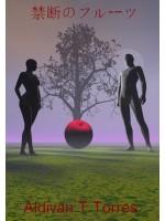 禁断のフルーツ