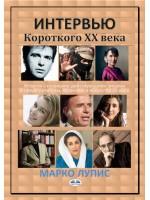 Интервью Короткого ХХ века -Встречи с главными действующими лицами в сфере культуры, политики и искусства 20 века